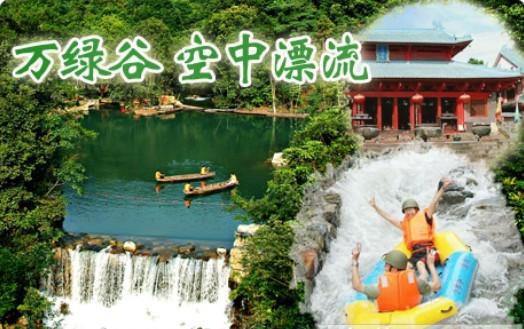 河源万绿谷_河源万绿谷原始生态、空中漂2天体验游_深圳康辉旅行社